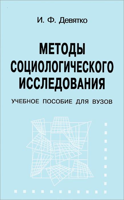Методы социологического исследования. Учебное пособие