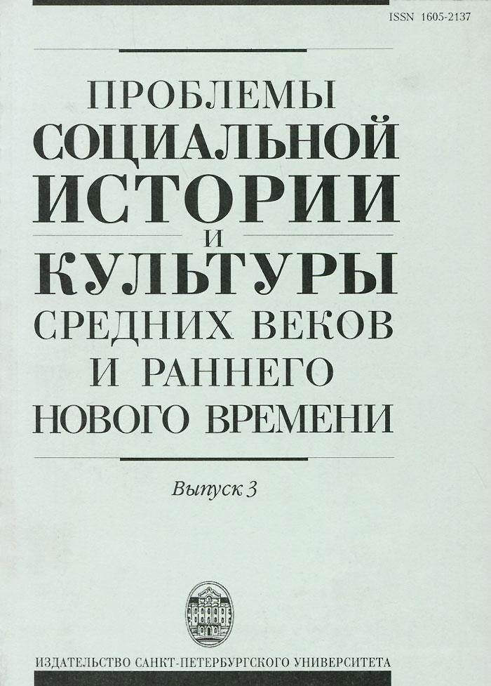 Проблемы социальной истории и культуры средних веков и раннего нового времени. Выпуск 3