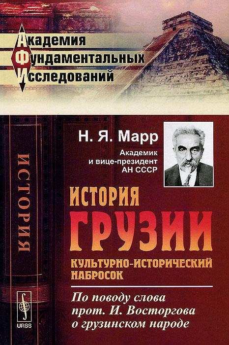 История Грузии. Культурно-исторический набросок ( 978-5-9710-2057-8 )