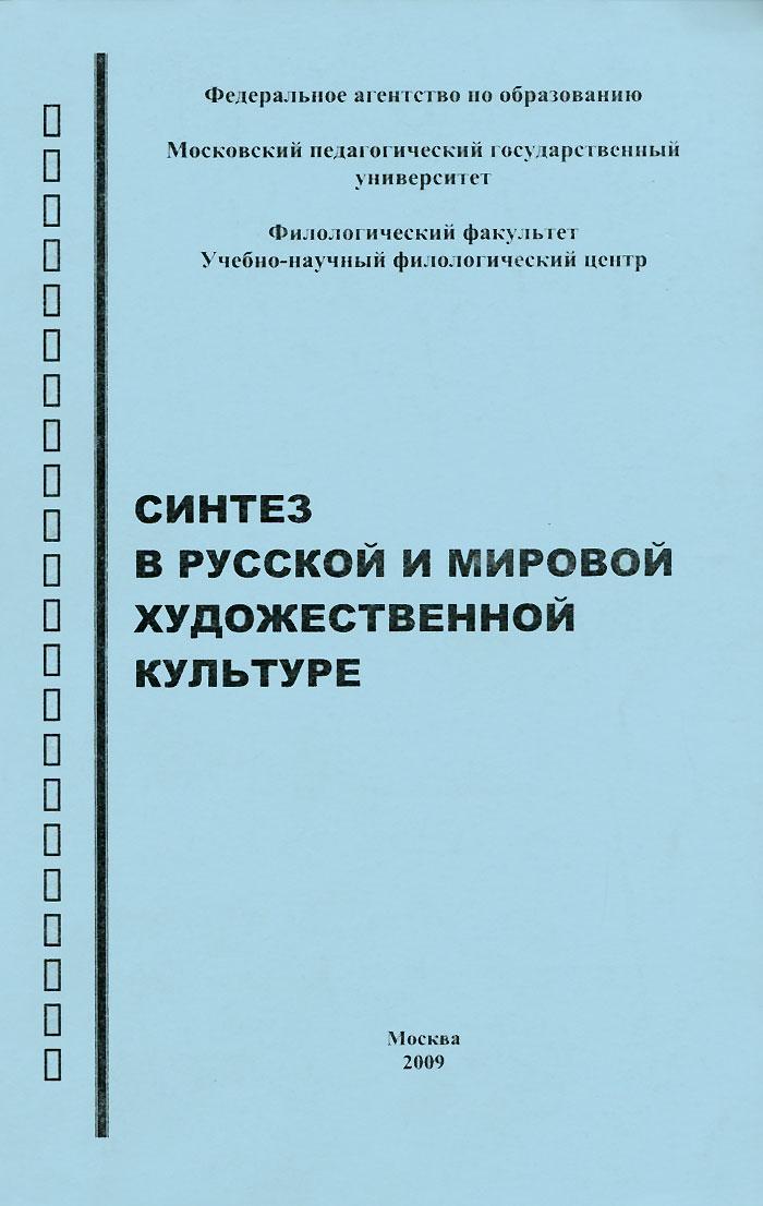 Синтез в Русской и мировой художественной литературе