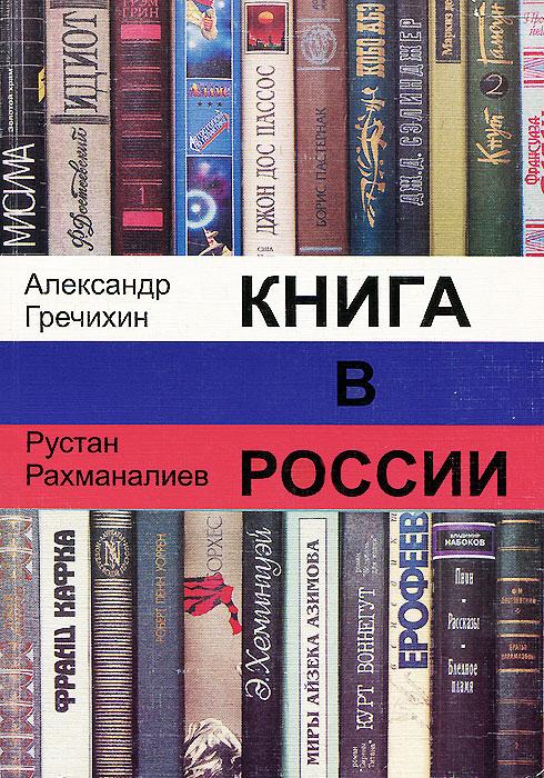 Книга в России. Особенности возникновения и развития. Учебно-справочное пособие