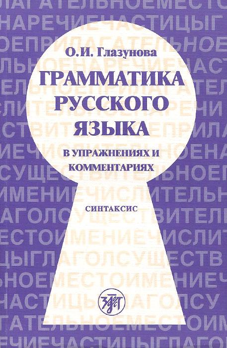 Грамматика русского языка в упражнениях и комментариях. В 2 частях. Часть 2. Синтаксис