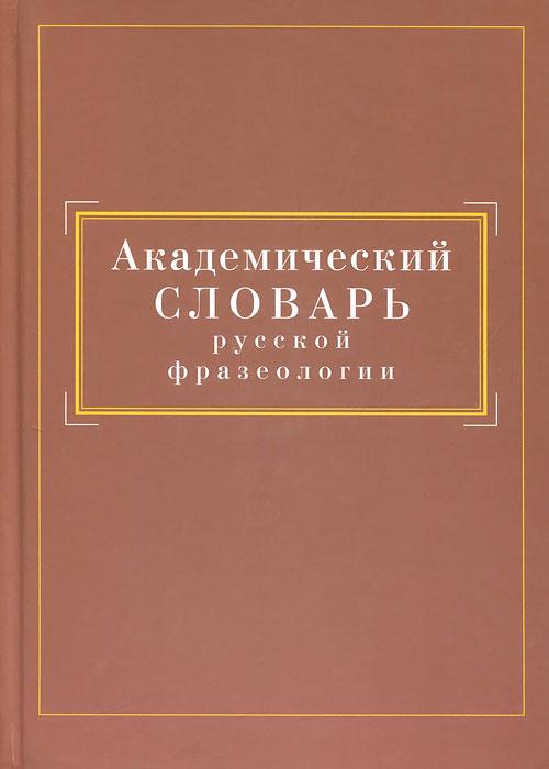 Академический словарь русской фразеологии