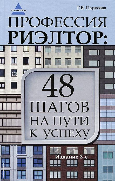 Профессия риэлтор. 48 шагов на пути к успеху ( 978-5-222-24910-9 )