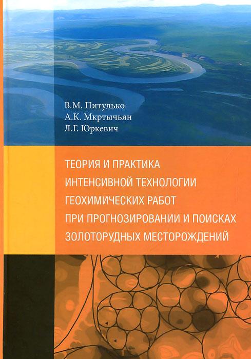 Теория и практика гехимических работ при прогнозировании и поисках золоторудных месторождений. Теори ( 978-5-4469-0472-3 )