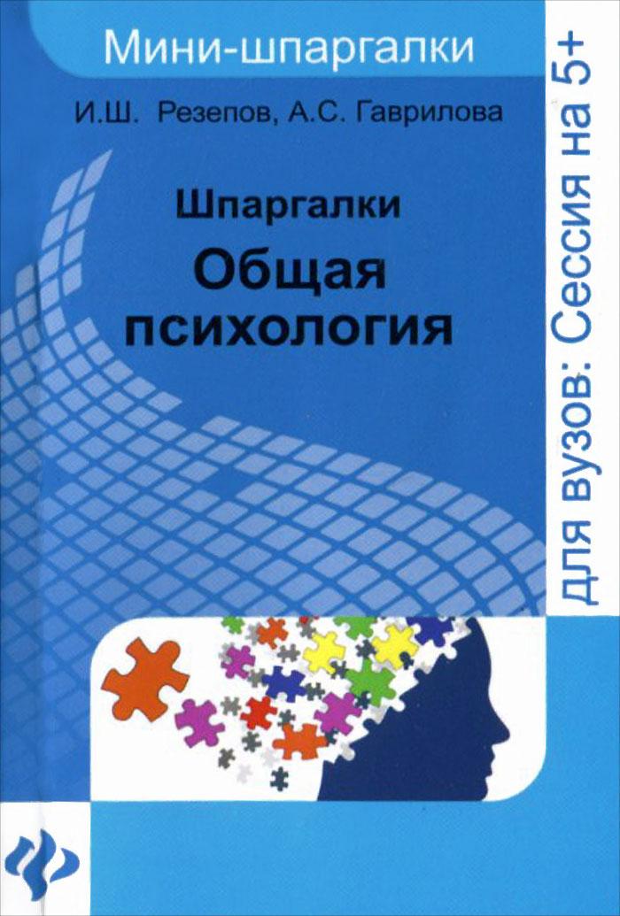 Общая психология. Шпаргалки ( 978-5-222-24726-6 )