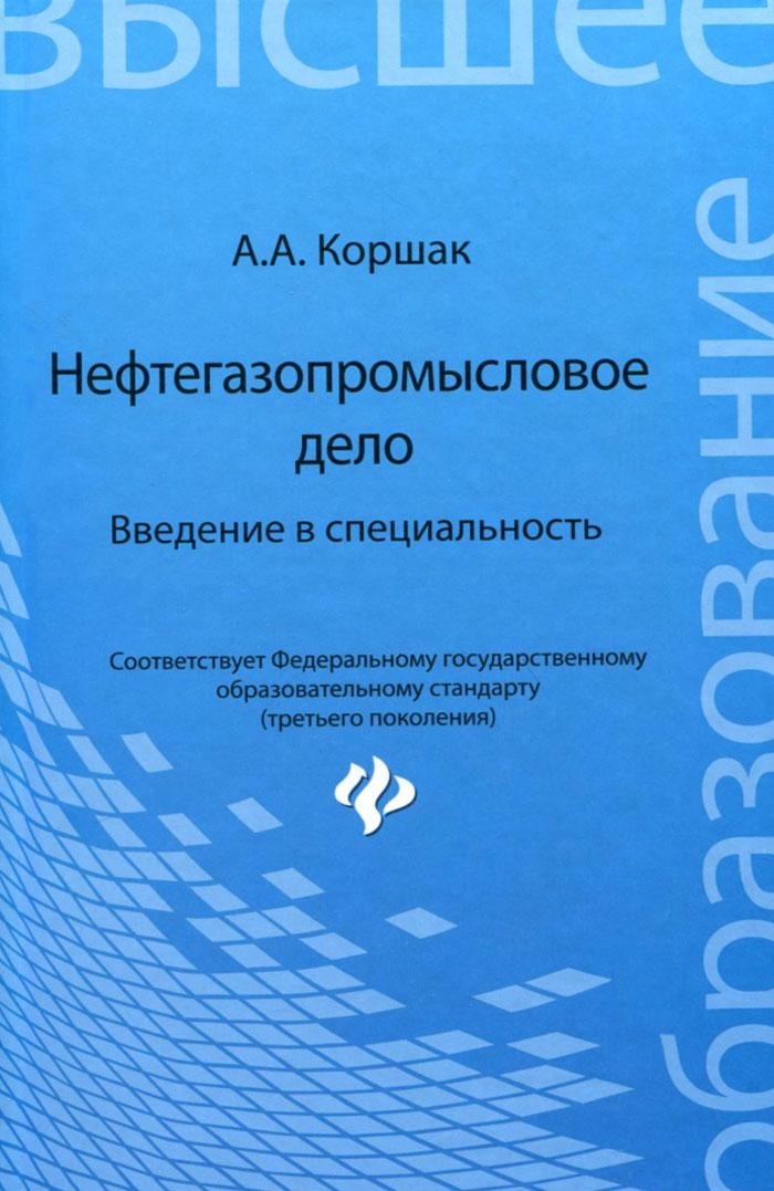 Нефтегазопромысловое дело. Учебное пособие ( 978-5-222-24309-1 )