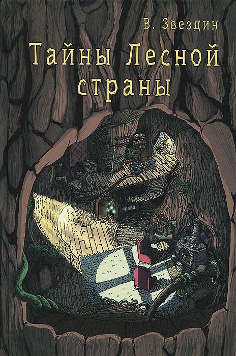 Тайны Лесной Страны