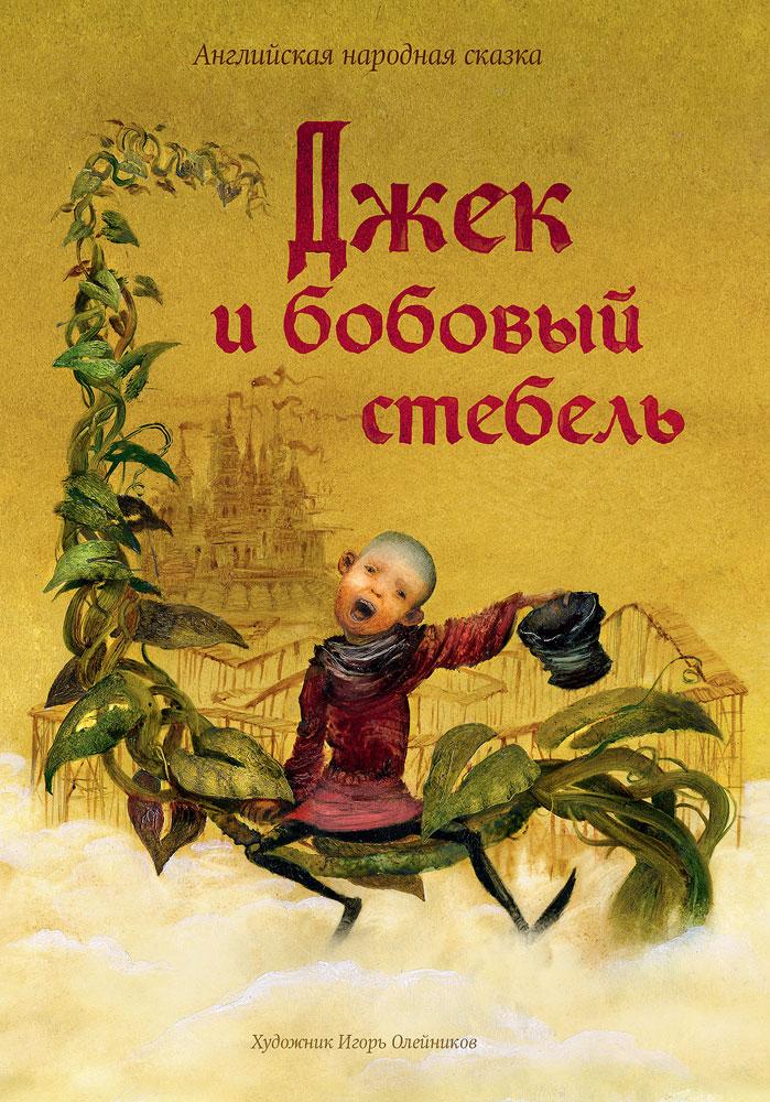 Джек и бобовый стебель12296407Художник Игорь Олейников дал свою оригинальную трактовку английской народной сказки. Необычайно красочные, образные, изобретательные рисунки художника представляют совершенно фантастический мир - в котором на шляпах растут полевые цветы, в котором курица тоже может быть великаном, а людоеды любят читать книги и слушать арфу. Мир, который мог только присниться английскому мальчику Джеку.