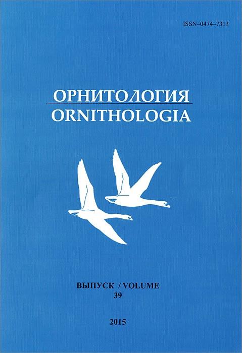 Орнитология. Выпуск 39