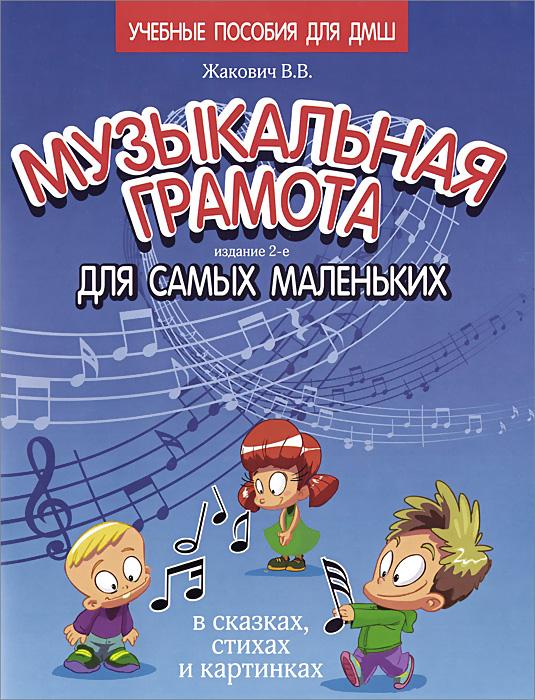 Музыкальная грамота для самых маленьких в сказках, стихах и картинках ( 978-5-222-24908-6 )
