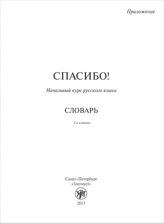 Спасибо! Начальный курс русского языка. Словарь