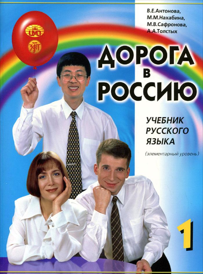 Дорога в Россию. Учебник русского языка (элементарный уровень) (+ 4 CD)