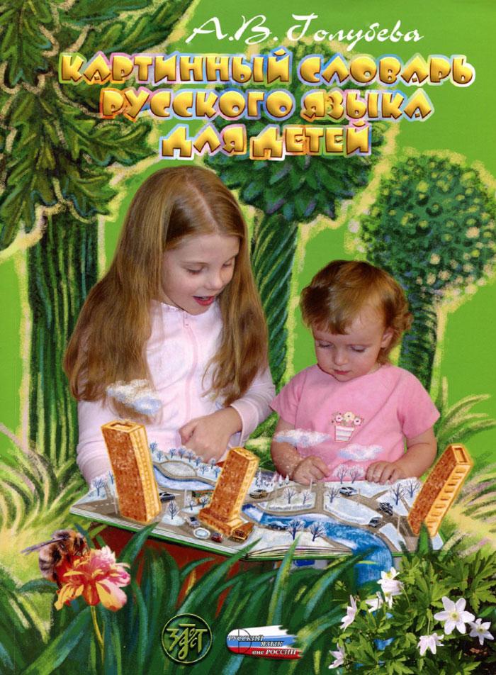 Картинный словарь русского языка для детей ( 978-5-86547-753-2 )