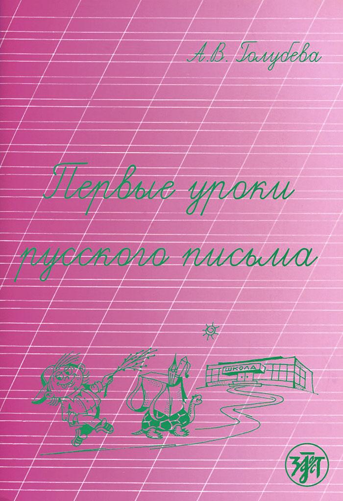 Первые уроки русского письма