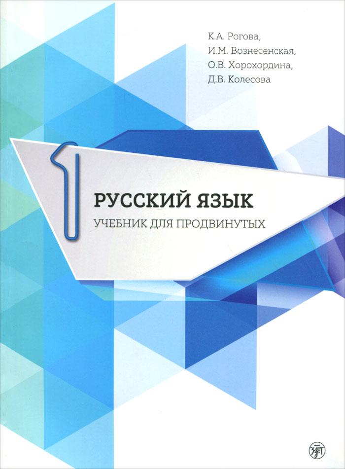 Русский язык. Выпуск 1 (+ DVD)