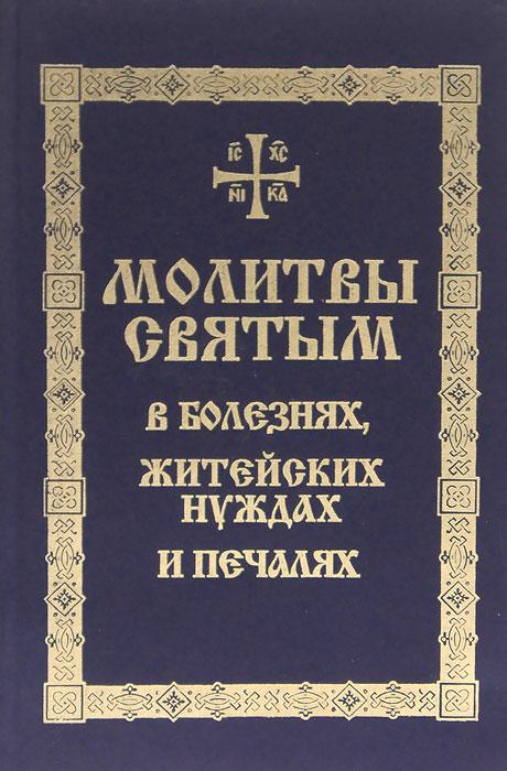 Молитвы иными языками