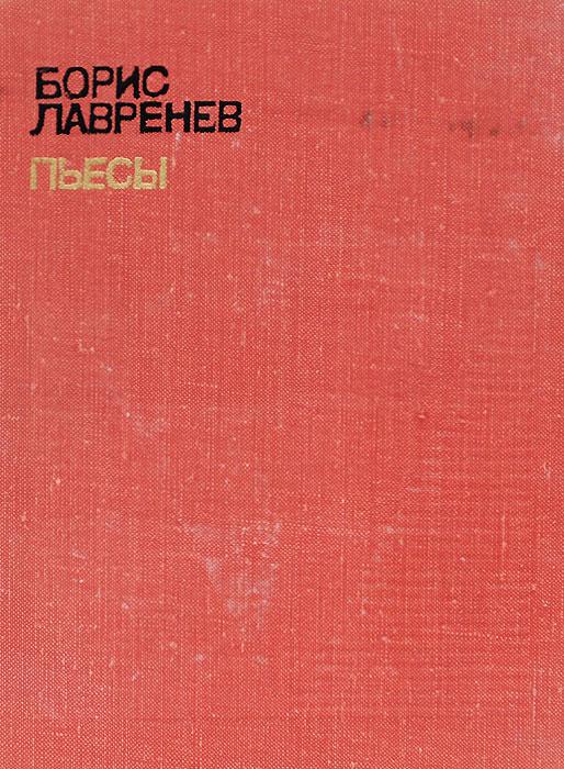 Борис Лавренев. Пьесы