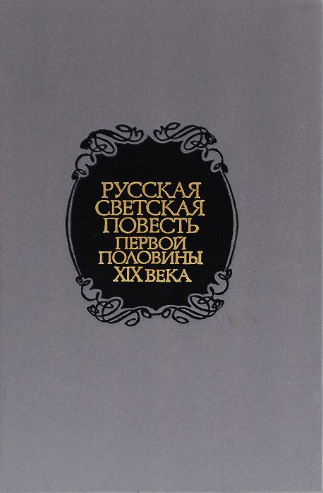 Русская светская повесть первой половины XIX века