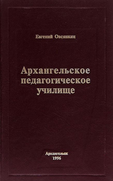 Архангельское педагогическое училище