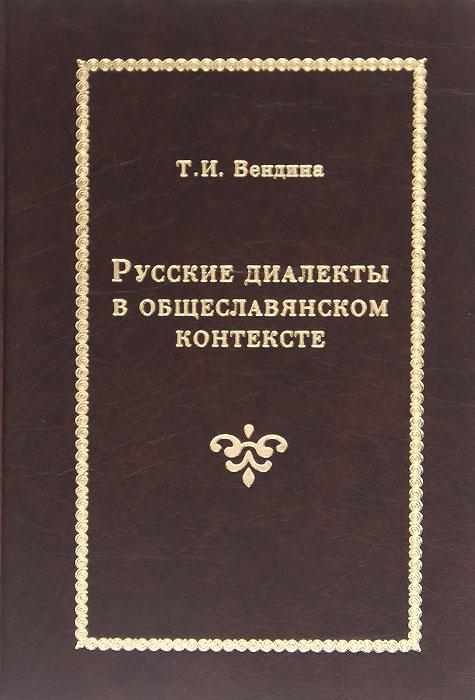 Русские диалекты в общеславянском контексте. Лексика