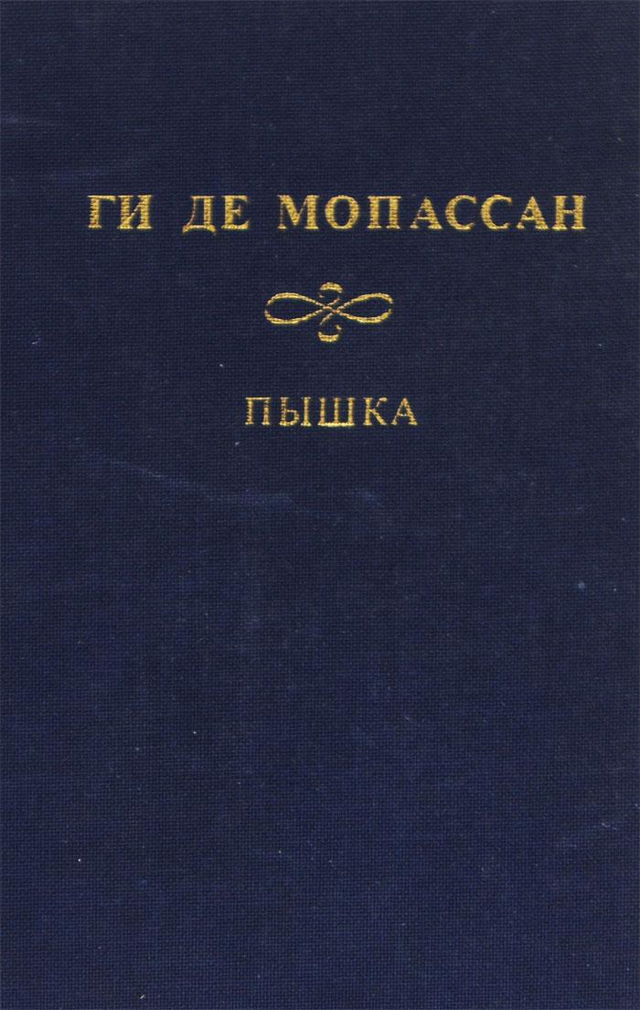 Ги де Мопассан. Собрание сочинений. Пышка