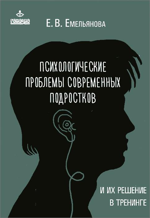 Психологические проблемы современных подростков и их решение в тренинге ( 978-5-98563-337-5 )