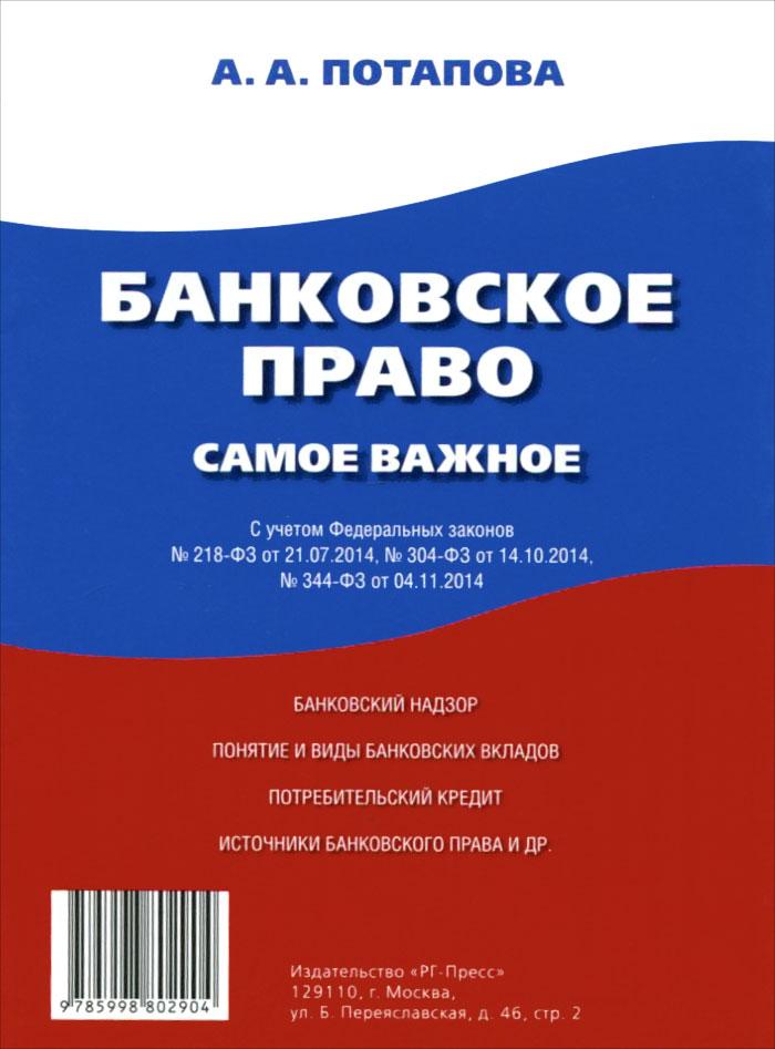Банковское право. Самое важное ( 978-5-9988-0290-4 )