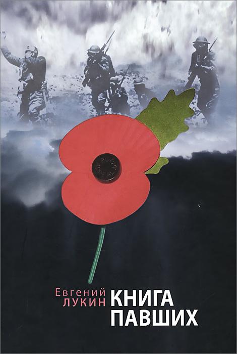 Книга павших. Поэты Первой мировой войны. Антология мировой поэзии