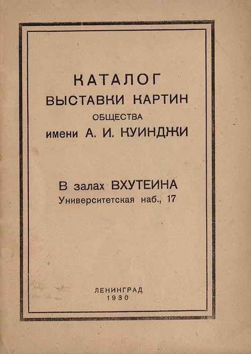 Каталог выставки картин Общества имени А. И. Куинджи в залах ВХУТЕИНа
