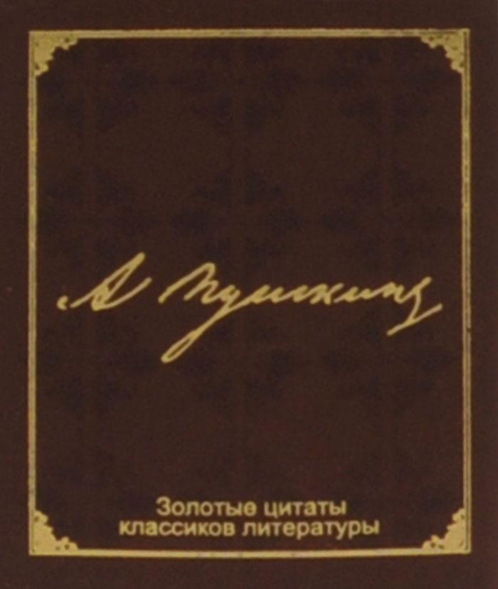Золотые цитаты классиков литературы. А. С. Пушкин (миниатюрное издание)