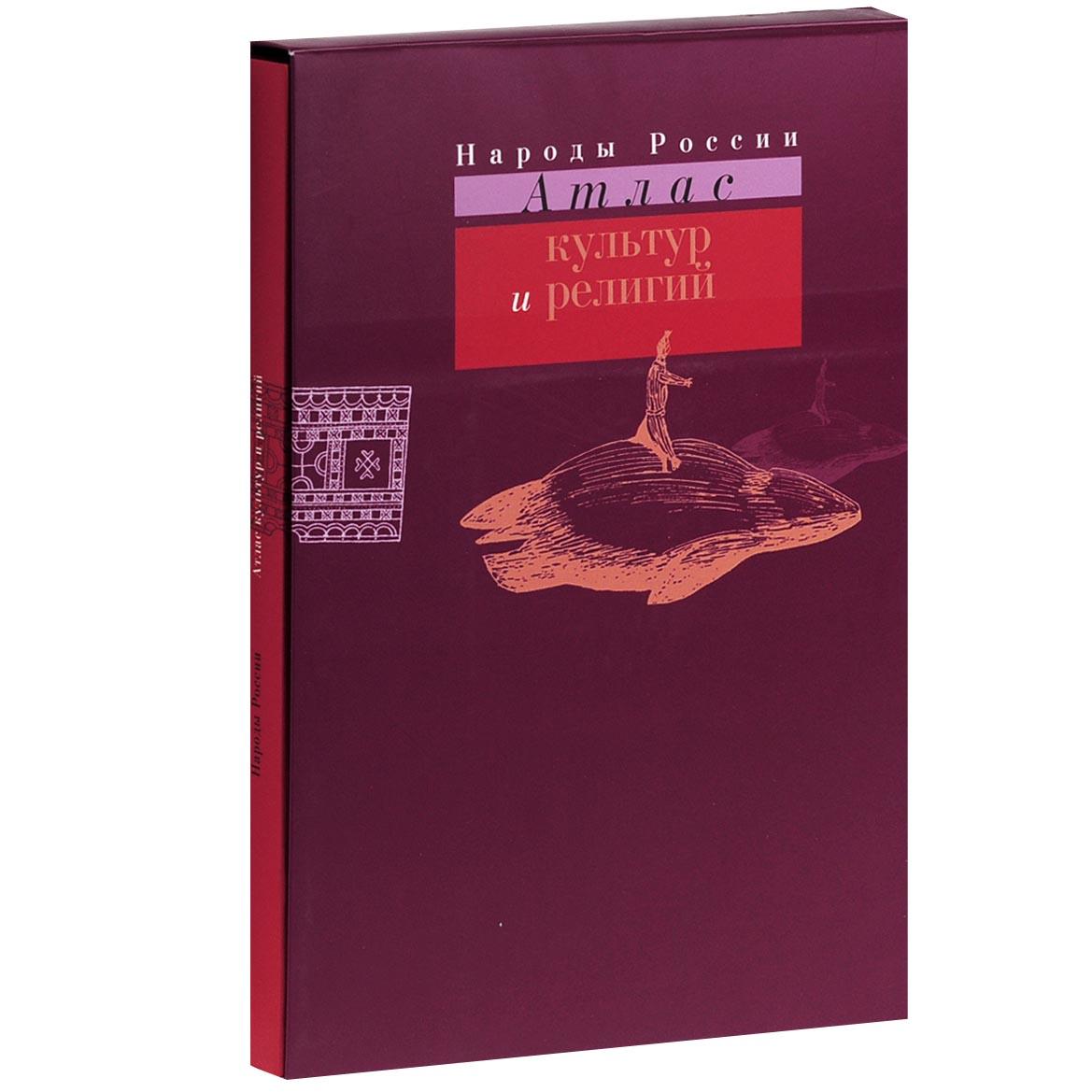 Народы России. Атлас культур и религий (+ CD-ROM)