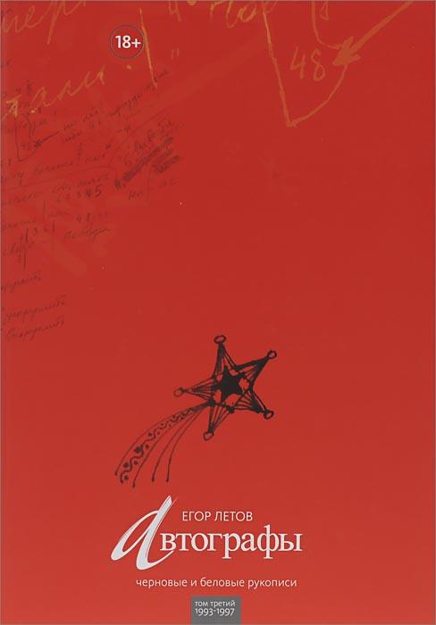 Автографы. Черновые и беловые рукописи. Том 3. 1993-1997 гг