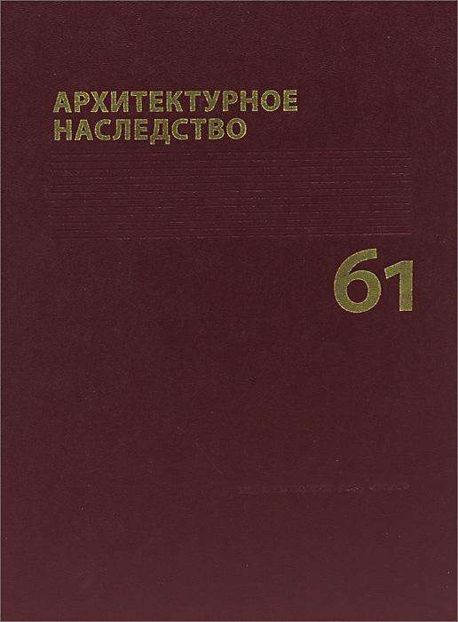 Архитектурное наследство. Выпуск 61