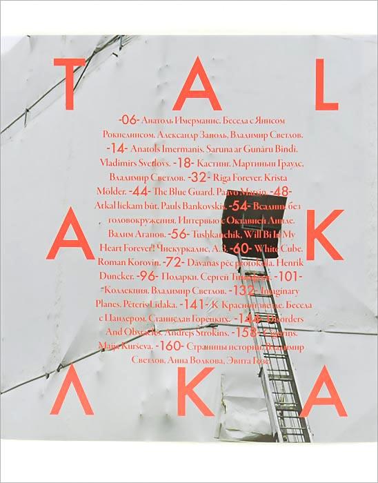 Талка ( 978-9934-8476-2-2 )