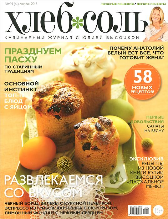 ХлебСоль №4(61), апрель 2015