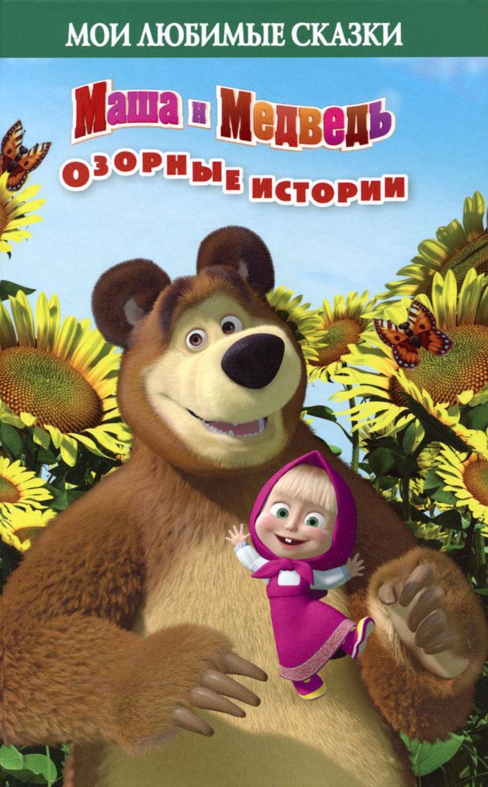 Озорные истории. Маша и Медведь. Н. М. Иманова