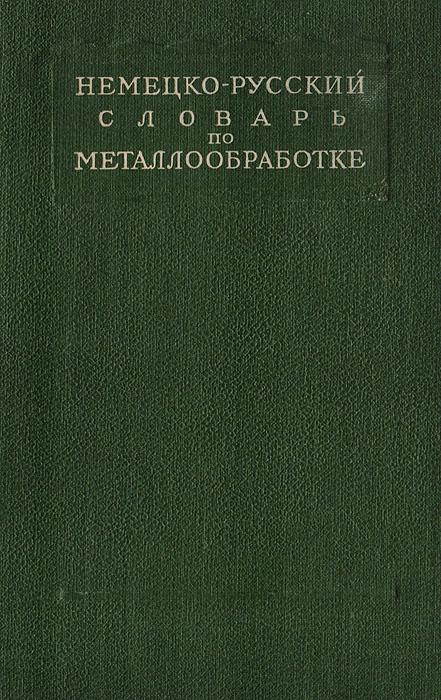 Немецко-русский словарь по металлообработке