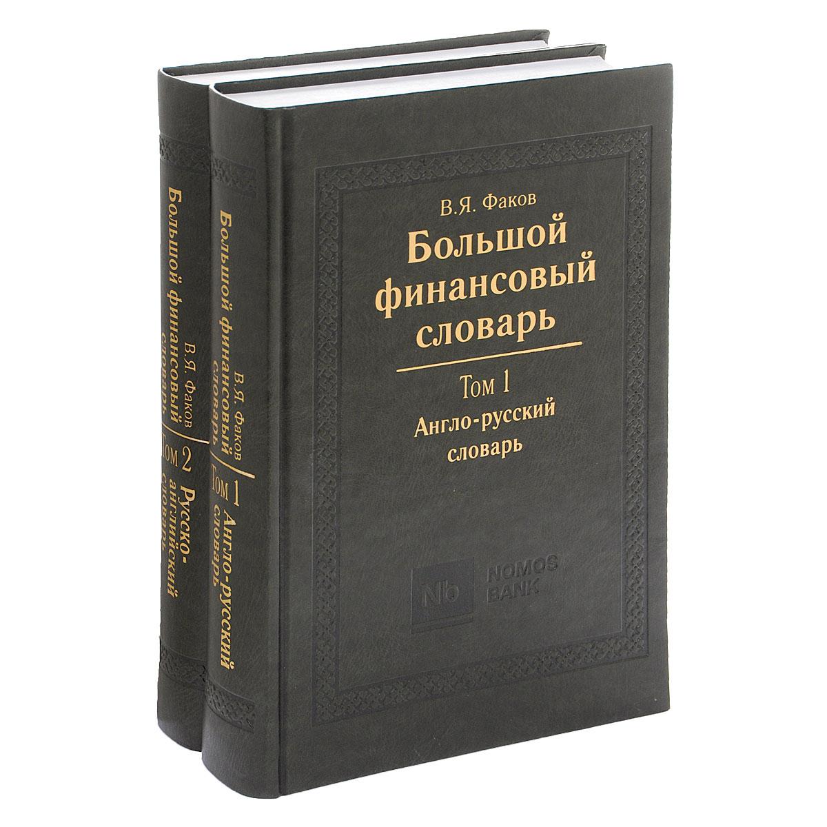 Большой финансовый словарь (комплект из 2 книг)