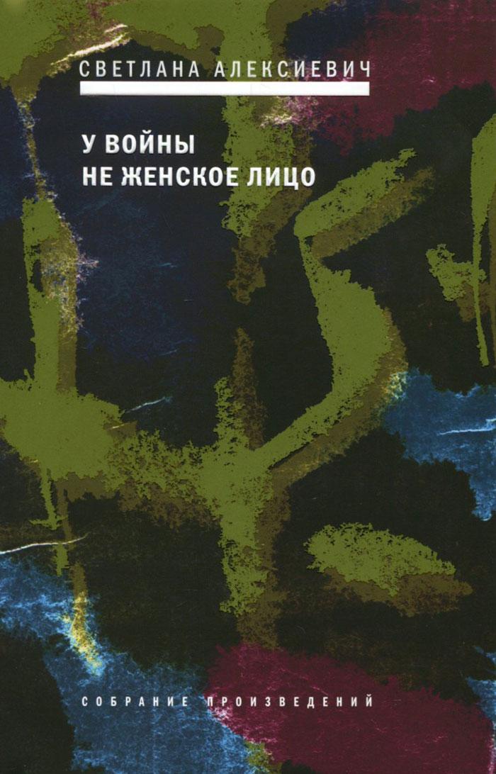 У войны не женское лицо, Алексиевич Светлана