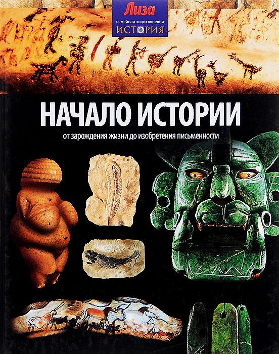 Начало истории ( 978-5-367-03156-0 )