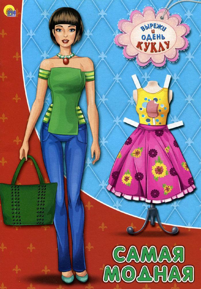 Самая модная. Набор для детского творчества ( 978-5-378-25208-4 )