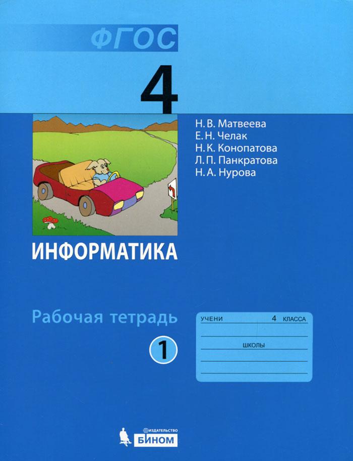 Информатика. 4 класс. Рабочая тетрадь. В 2 частях. Часть 1 ( 978-5-906812-76-6, 978-5-906812-78-0 )