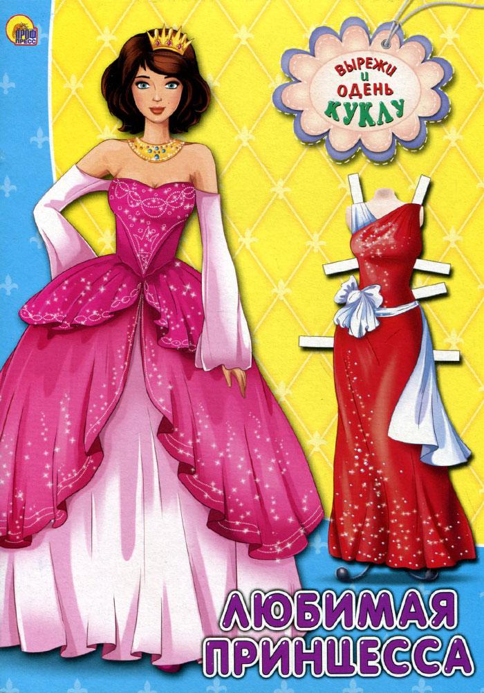 Любимая принцесса. Набор для детского творчества ( 978-5-378-25202-2 )
