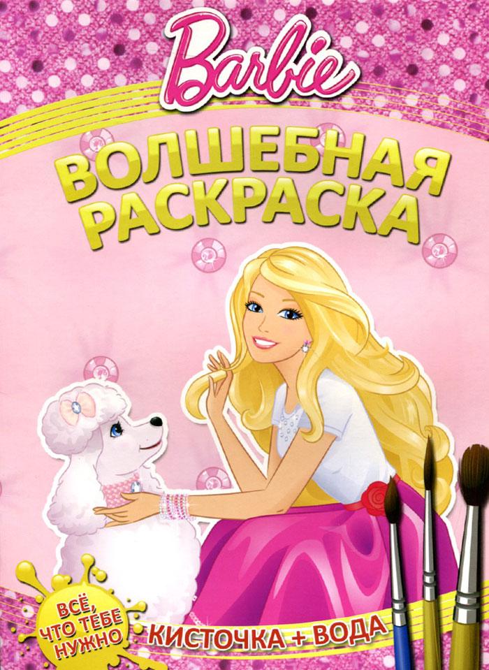 Barbie. Волшебная раскраска