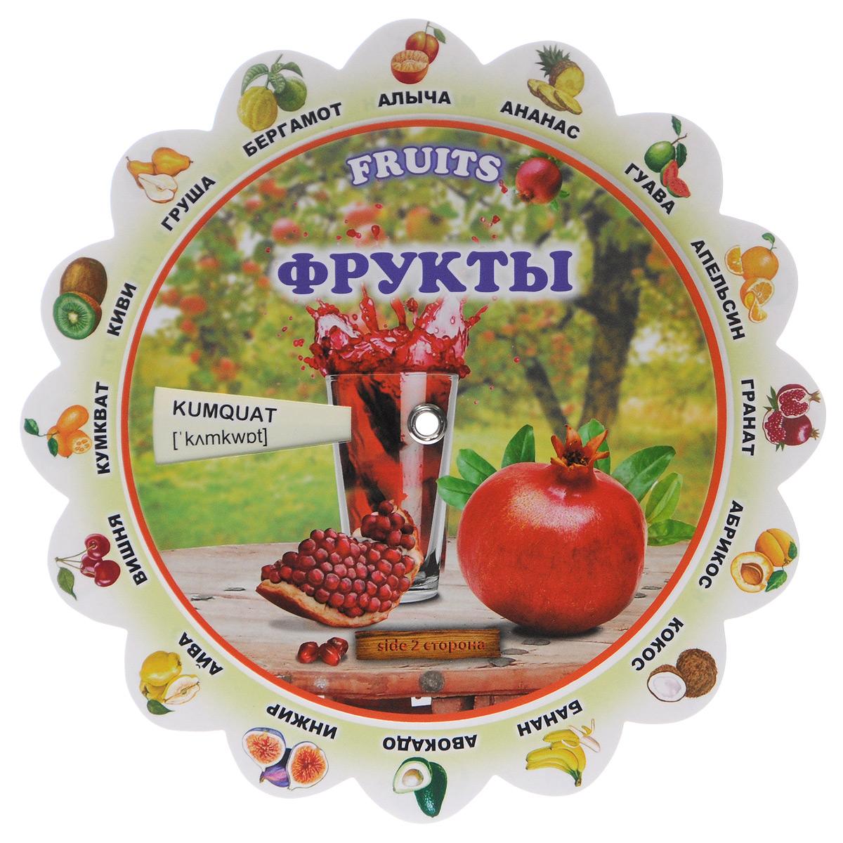 Fruits / Фрукты. Иллюстрированный тематический словарь ( 978-5-906730-43-5 )