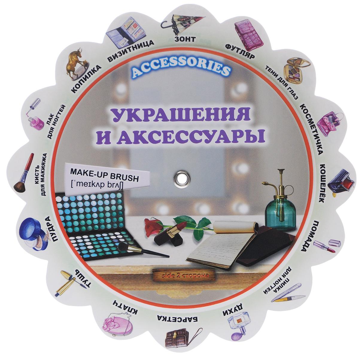 Accessories / Украшения и аксессуары. Иллюстрированный тематический словарь ( 978-5-906730-47-3 )