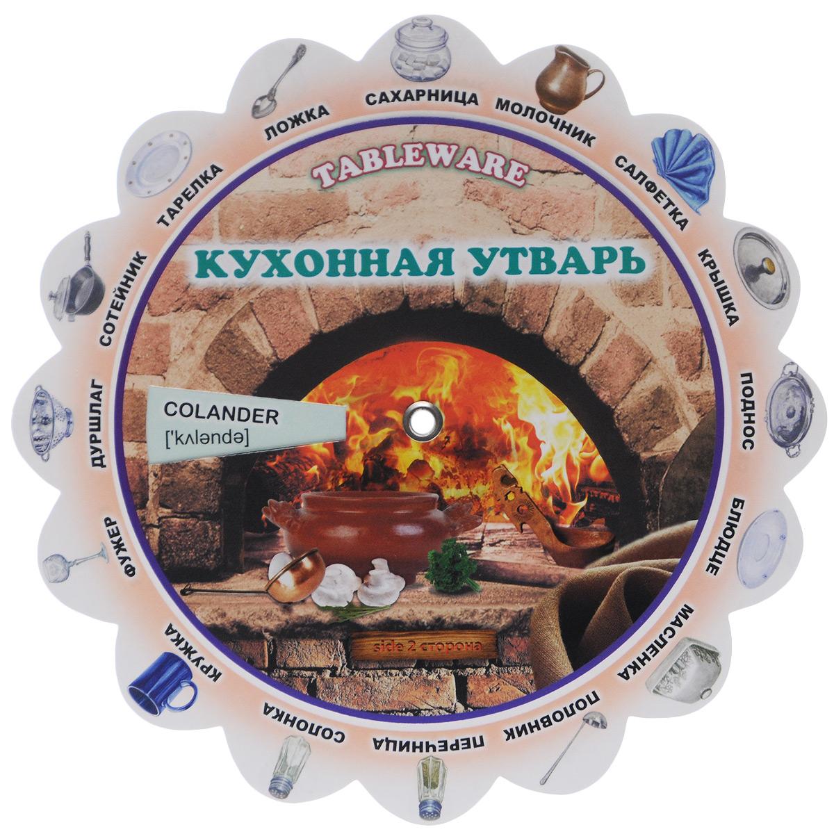 Tableware / Кухонная утварь. Иллюстрированный тематический словарь ( 978-5-906730-45-9 )