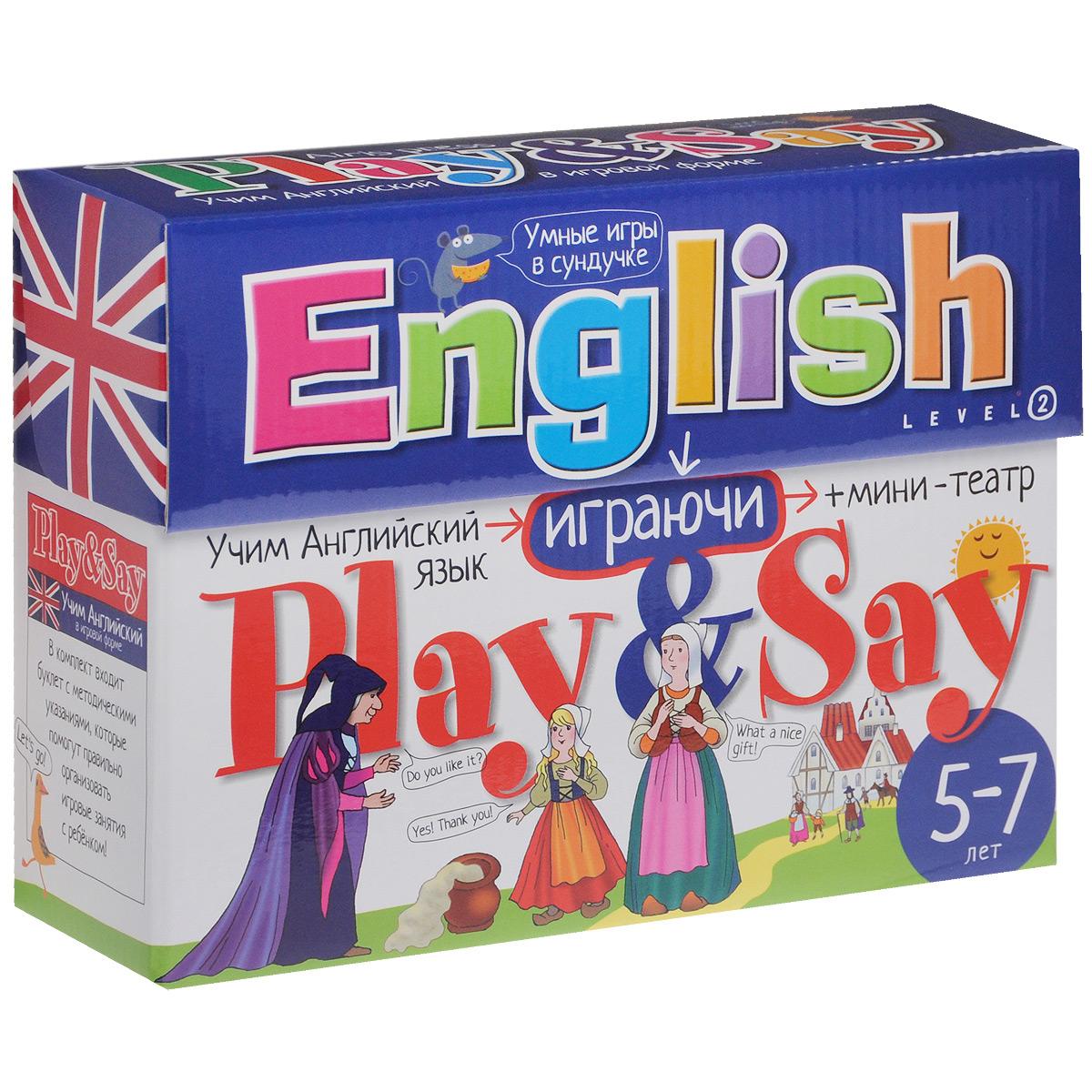 Английский. Играй и говори. Уровень 2 (комплект из 5 книг + 24 карточек, мини-театр, CD)