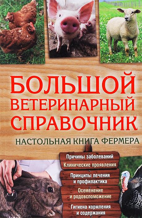 Большой ветеринарный справочник. Настольная книга фермера ( 978-5-9910-3197-4, 978-966-14-8743-6 )